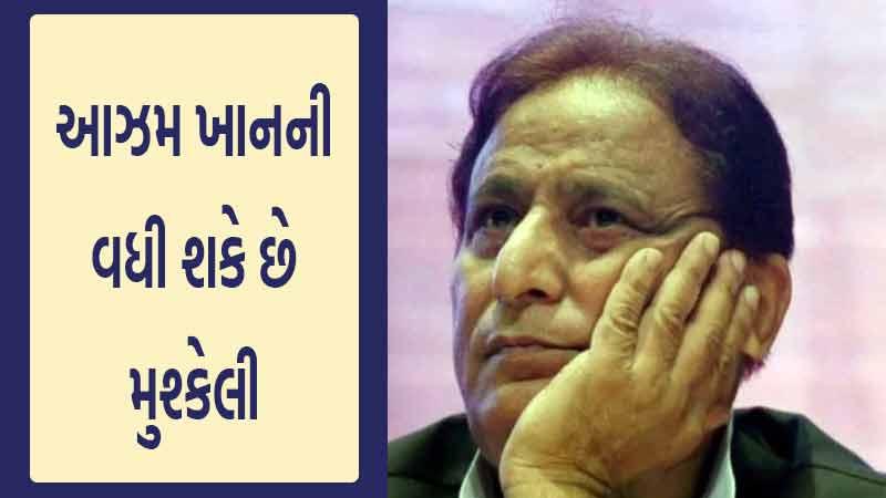 rama devi azam khan lok sabha Parliamentary membership