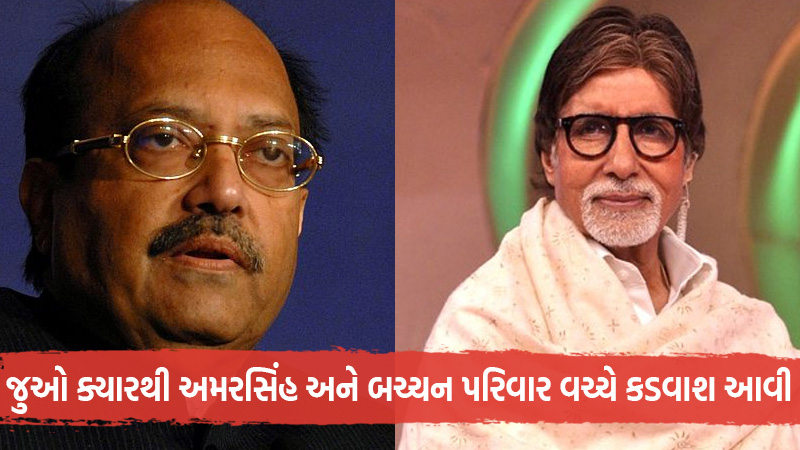 amar singh apologized to amitabh bachchan for his remarks against him here is the full story of their relationship