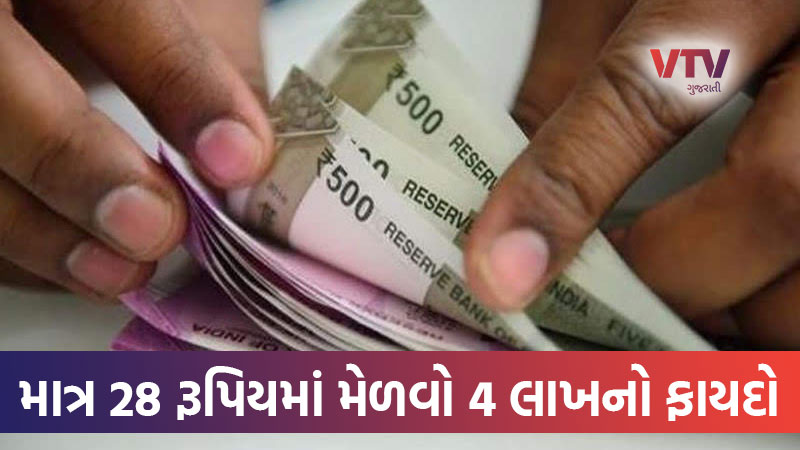 Get the benefit of 4 lakh Rs in only 28 Rs, know this special scheme of this bank