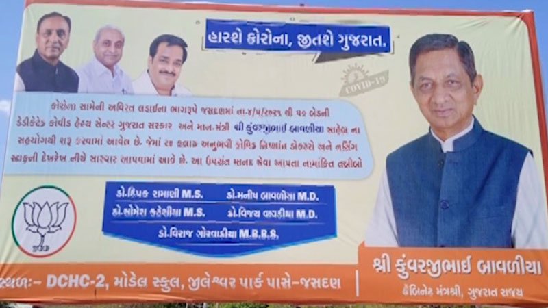 BJP Bharat Boghara and Kunwarji Bavaliya