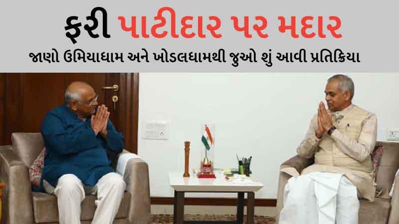 Khodaldham and umiyadham reaction on bhupendra patel as new cm