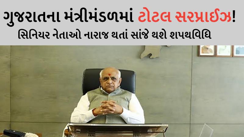 gujarat new cm cm cabinet Big leaders got annoyed