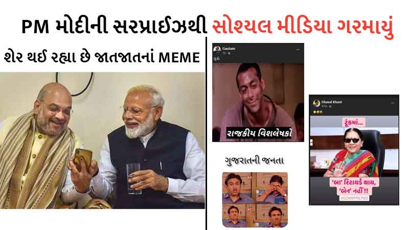 social media memes after bhupendra patel declares as the new cm of gujarat