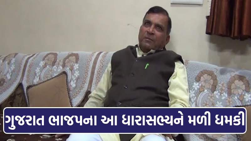 The BJP MLA and his son received death threats