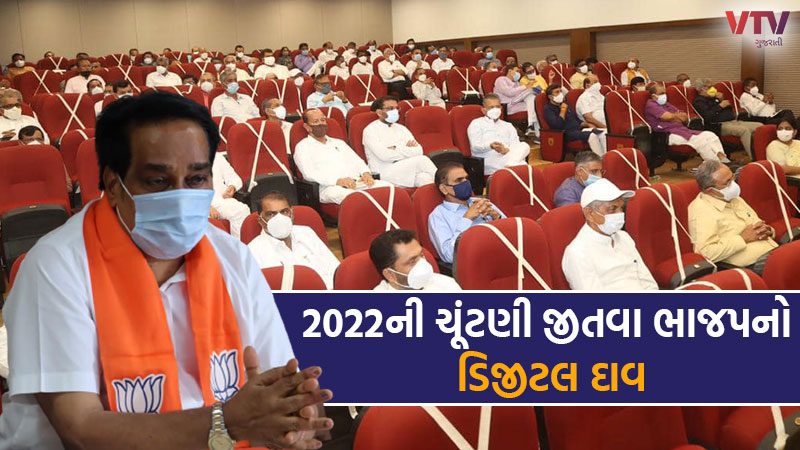 BJP's master plan for 2022 Gujarat Assembly elections