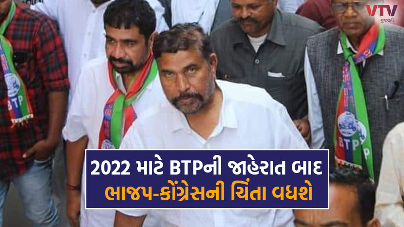 BTP party will contest more than 100 seats in the Gujarat Assembly elections