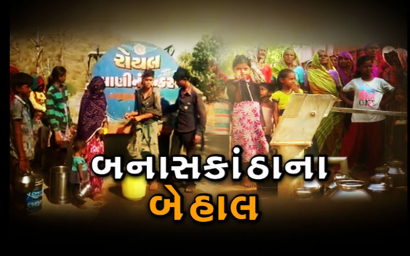 Water crisis in the villages of Banaskantha border areas of Gujarat