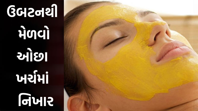 Turmeric and Rice flour Face Mask For Glowing skin and acne at Home