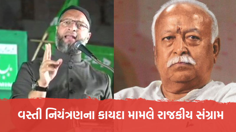 Asaduddin Owaisi Condemned Rss Chief Mohan Bhagwat Statement On Two Child