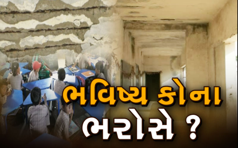 Dilapidated school in Bhatiya Village at Dwarka district