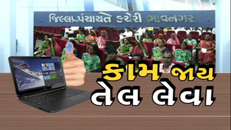 Bhavnagar district panchayat Members laptop distributed