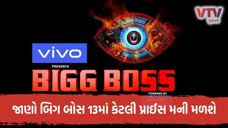 Bigg Boss 13 winner prize money has doubled this year