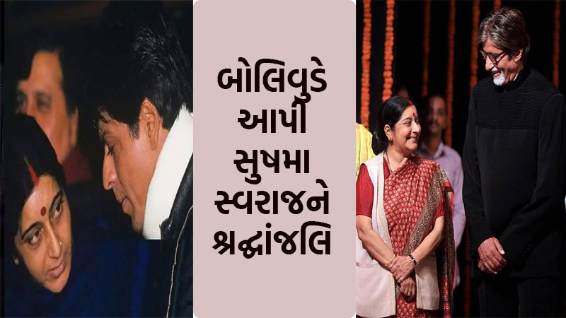 bollywood celebs Mourn Sushma Swaraj On Twitter