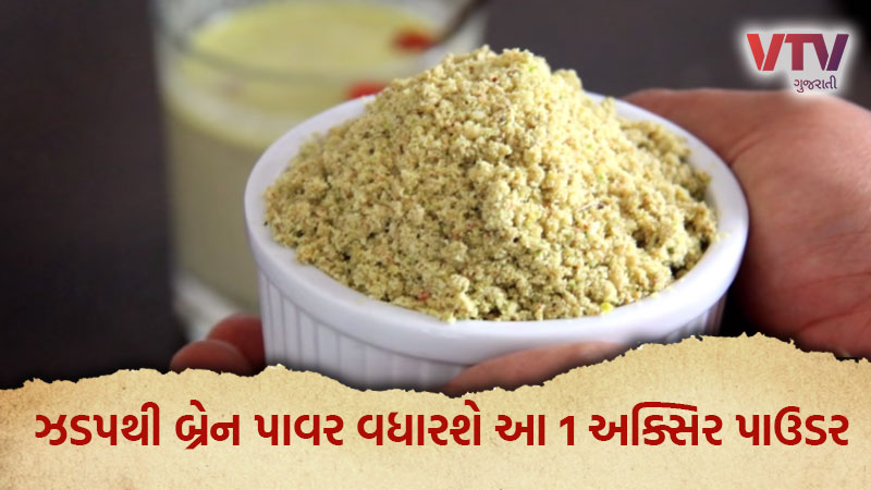Make this healthy poweder recipe at home to increase brain power fast