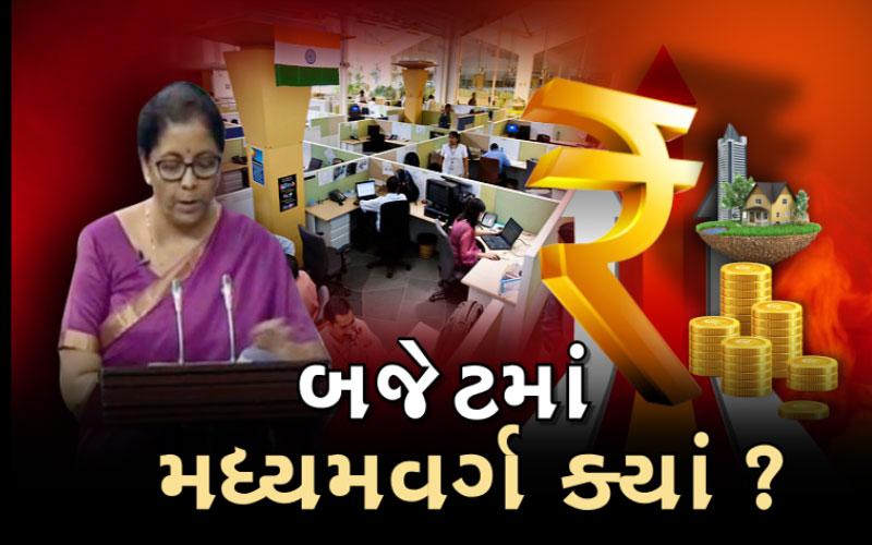 Budget 2019: Nirmala Sitharaman modi government tax