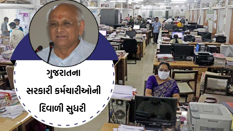 CM Bhupendra Patel took an important decision for government employees