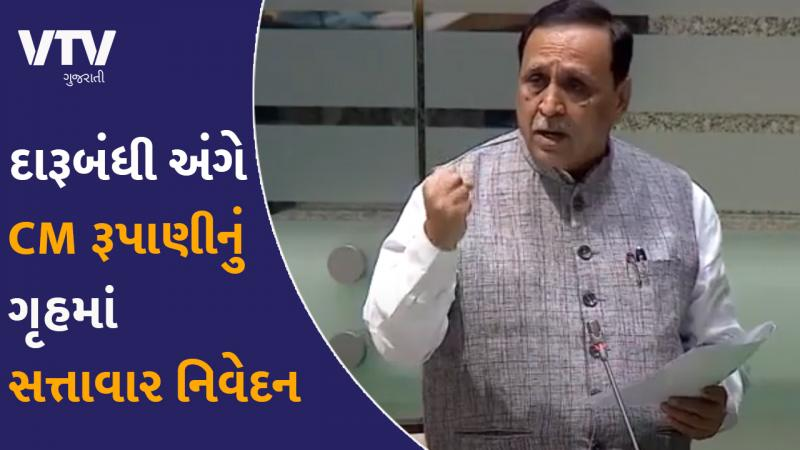 Official statement of cm rupani on prohibition of alcohol in gujarat assembly