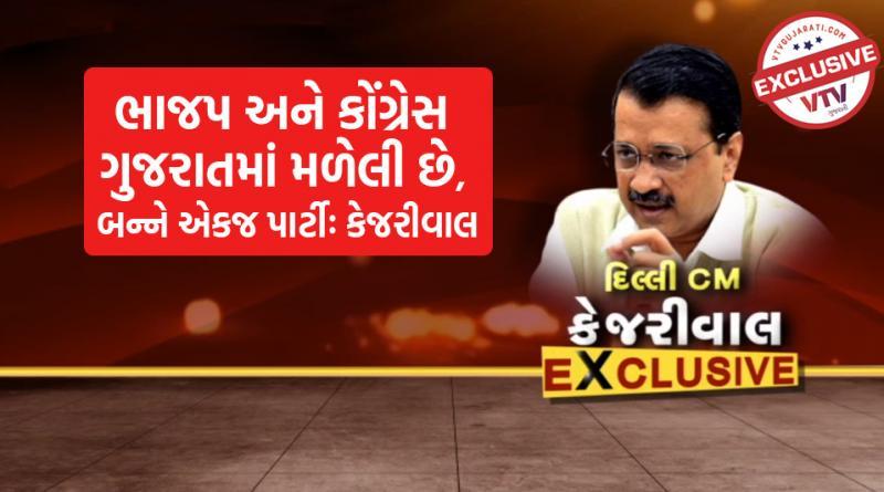 VTV News exclusive interview with Delhi CM Arvind Kejriwal Congress BJP