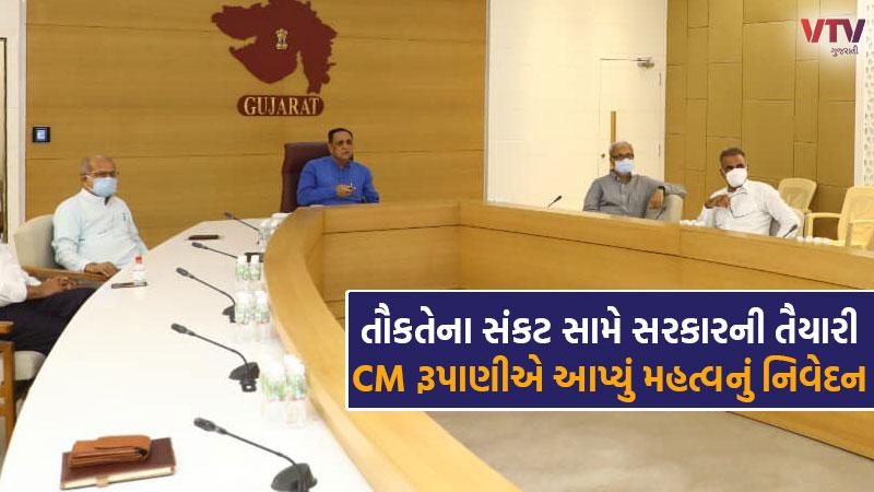 CM Vijay Rupani Statment On Preparation Against Cyclone Tauktae