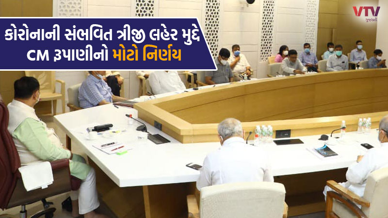 CM Rupani's big decision on the possible third wave of Corona
