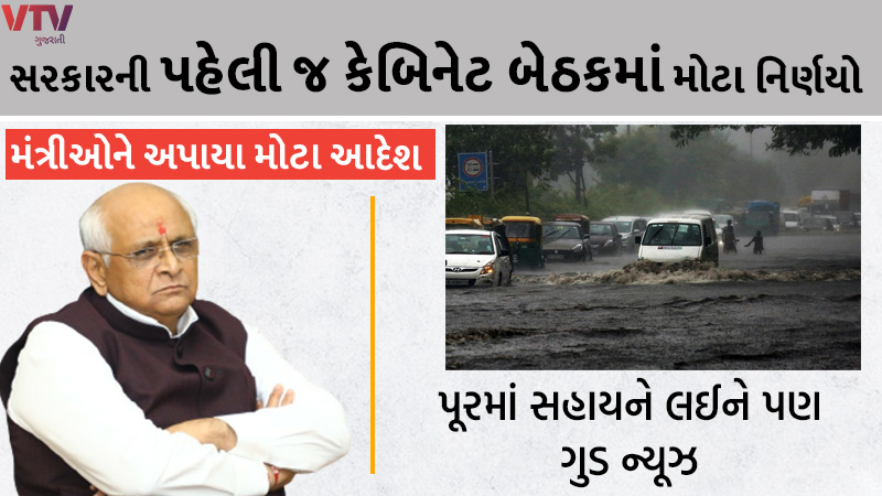 Big decision of the government in the cabinet meeting of Gujarat