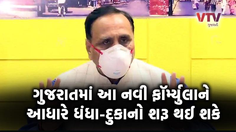 coronavirus in Gujarat lockdown 4 blueprint redy by Gujarat Government