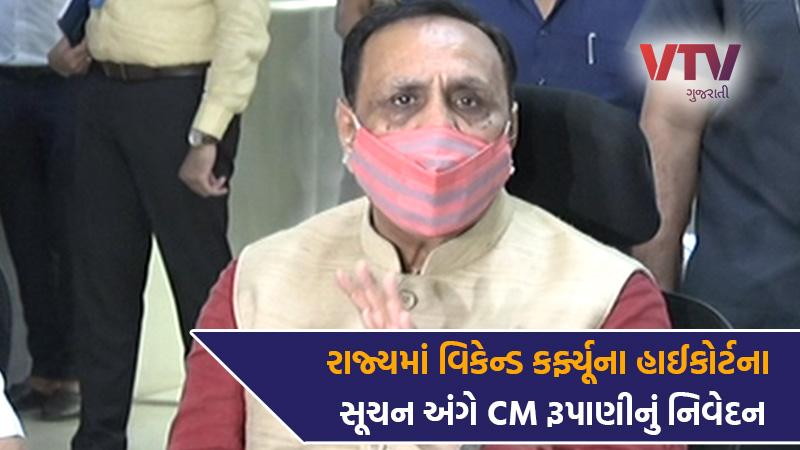 coronavirus Gujarat cm Vijay rupani press conference