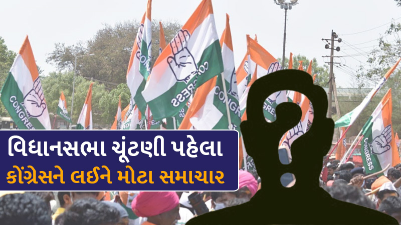 gujarat congress in charge should be declared in shortly