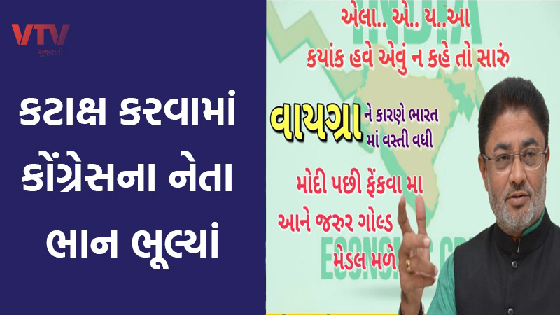 viagra is increasing population in india the congress leader went viral poster