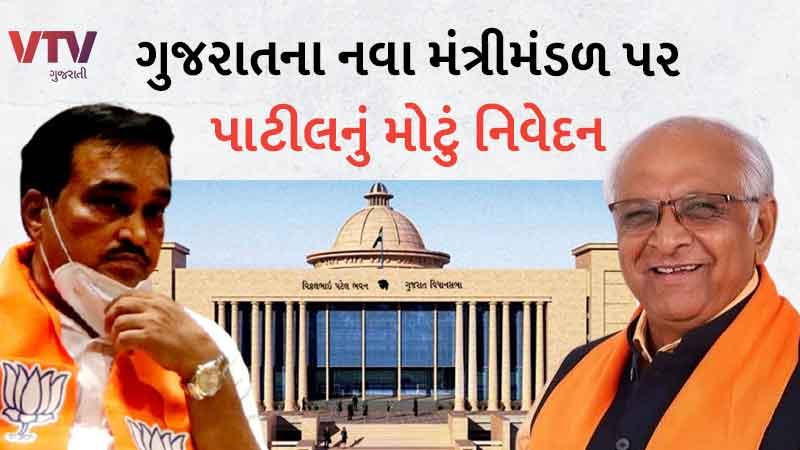 Gujarat new cm bhupendra patel and cr patil press