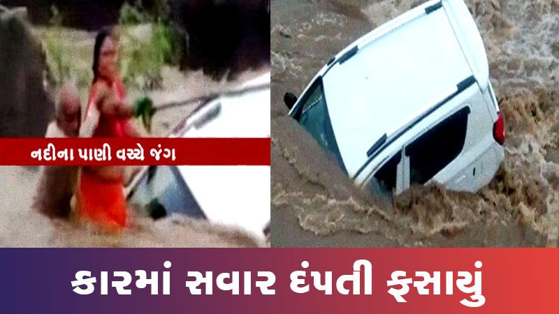 Chhota udepur car swept away on naswadi causeway near gadh boriyad 2 rescued