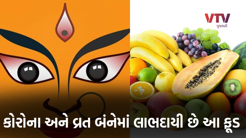 navratra 2020 boost your immunity with these food during-coronavirus lockdown