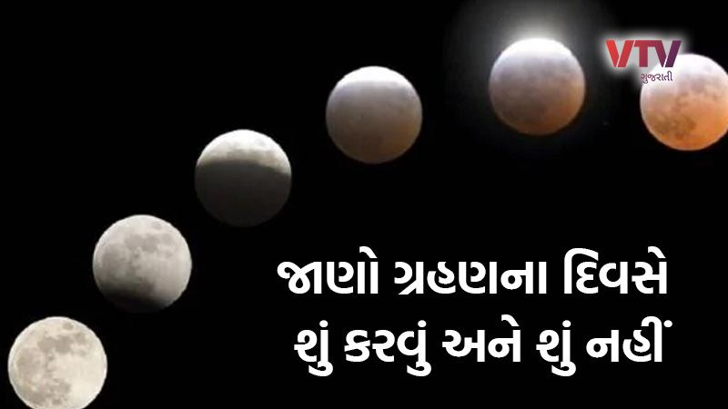 lunar eclipse 2020 in corona time do not do these things during chandragrahan must do this