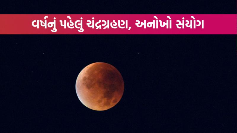 first lunar eclipse or chandra grahan of 2020 amazing coincidence