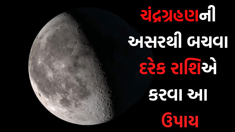 lunar eclipse or chandra grahan 2020 effect on all zodiac sign