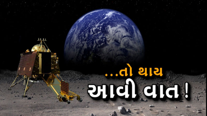 Chandrayaan 2 Vikram lander and Pragyan Rover