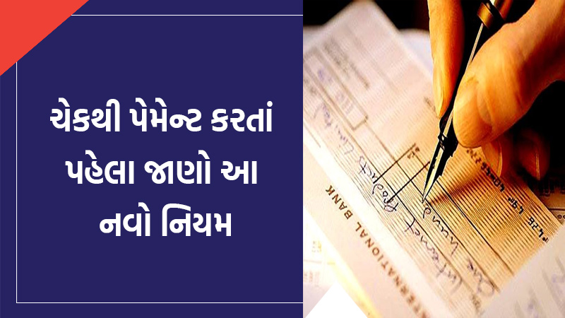 Business news new rules for cheque bounce supreme court make amendments in section 143a