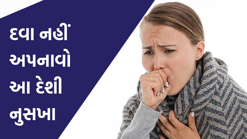 How to Treat and prevent Common Cold and cough with Home Remedies