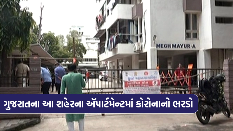 Corona in Surat, 9 positive cases in Megh Mayur apartment