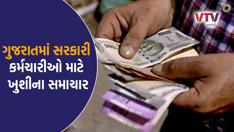 Good news for government employees in Gujarat