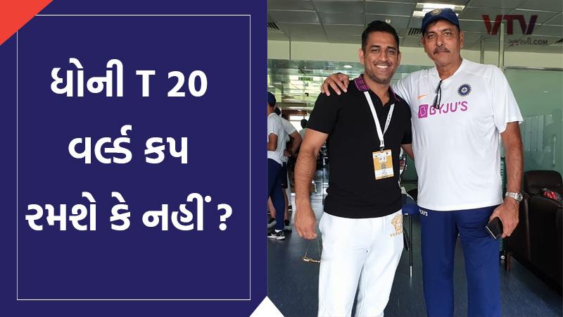 indian cricket team head coach ravi shastri drop big hint on ms dhoni retirement