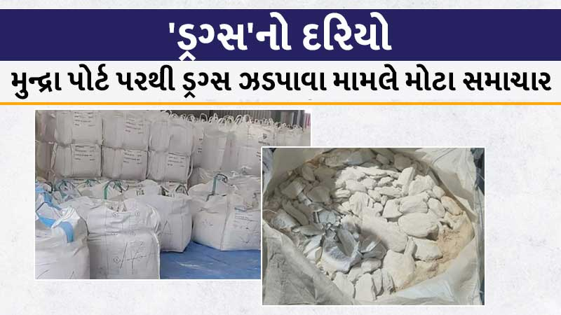 21,000 crore heroin case: 7 arrested; Find out what happened