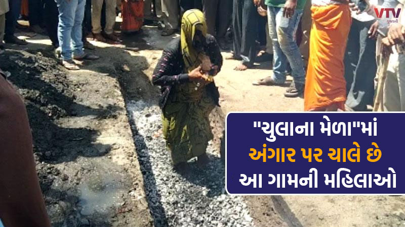 In Raniyar village of Dahod, women walk on embers to fulfill their wishes