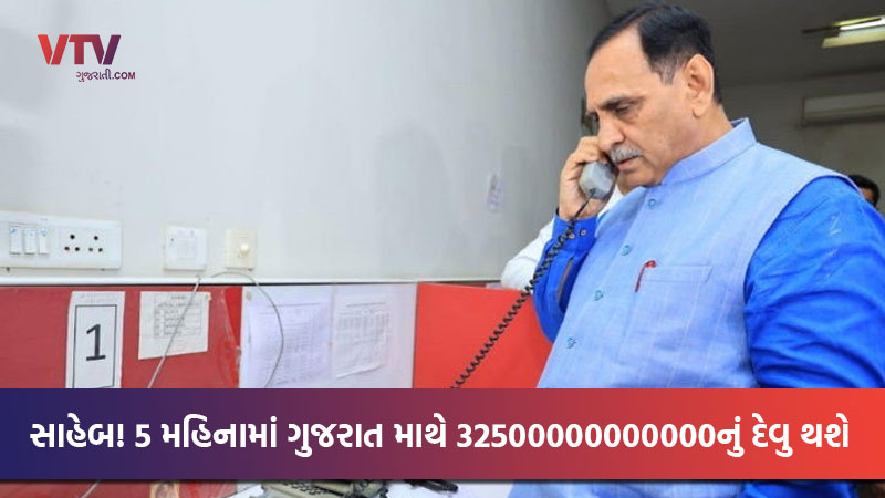Gujarat 6th position indebted state of India 2019