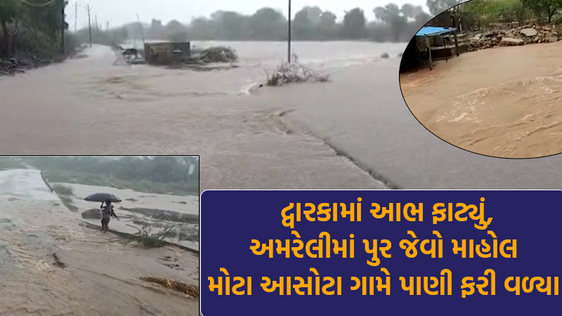 In Dwarka, the water receded on the causeway in Khambhaliya, the atmosphere in these villages is like a flood