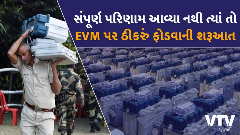EVM issue erupts IN Local Body Elections Result 2021