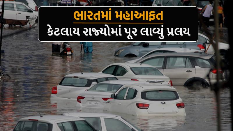 floods in maharashtra, bihar, goa and karnataka in india, lakhs of people affected