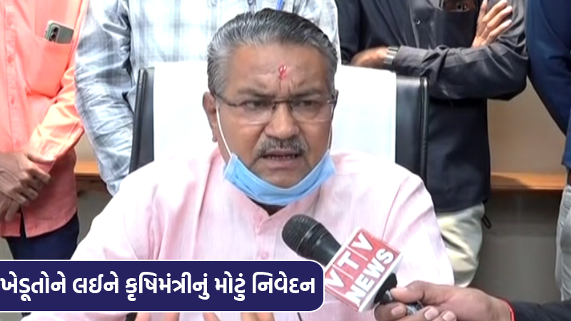Agriculture Minister Raghavji Patel made a big statement about the farmers