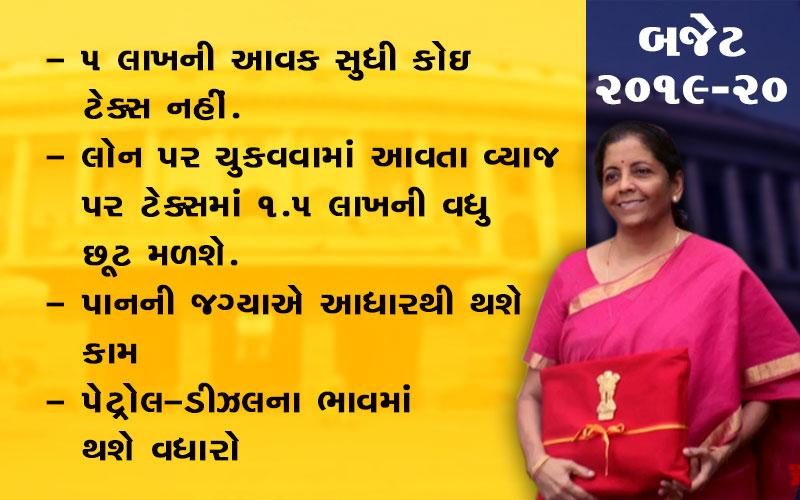 Nirmala sitharaman budget 2019 big announcement