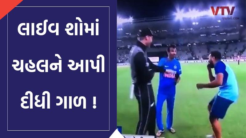Martin Guptill Swears At Yuzvendra Chahal In Hindi On Live TV Leaving Rohit Sharma laughs loudly